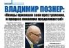 Владимир Познер: «Немцы признали свои преступления, и процесс покаяния продолжается!»