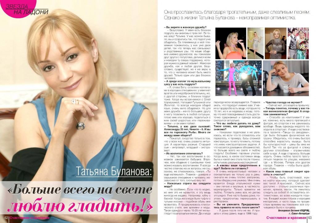Татьяна Буланова