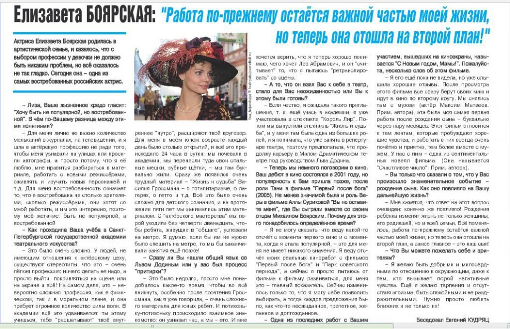 Bojarskaja
