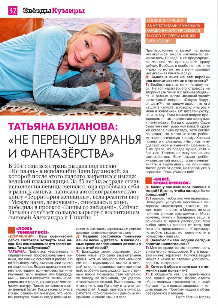 Tanja Bulanova