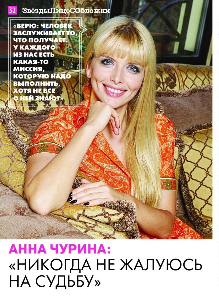 Churina_1